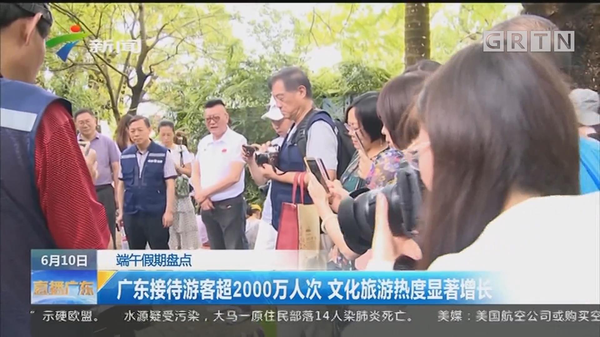 端午假期盘点:广东接待游客超2000万人次 文化旅游热度显著增长