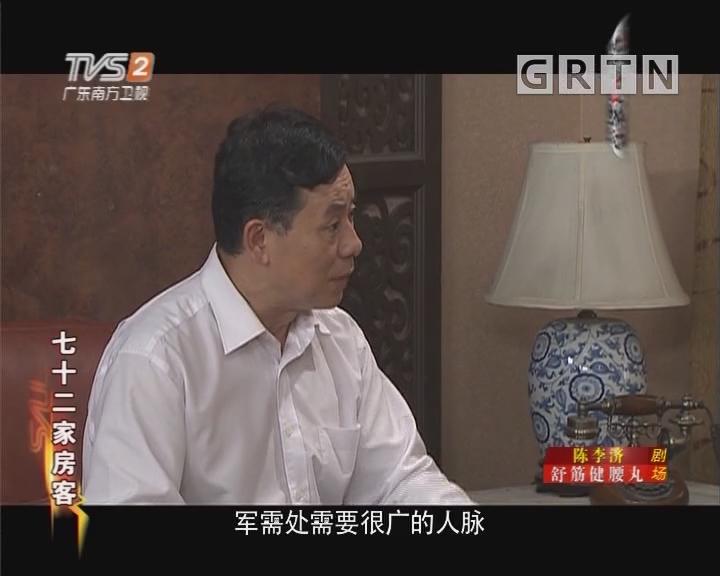 [2019-06-05]七十二家房客:炳哥当官(上)