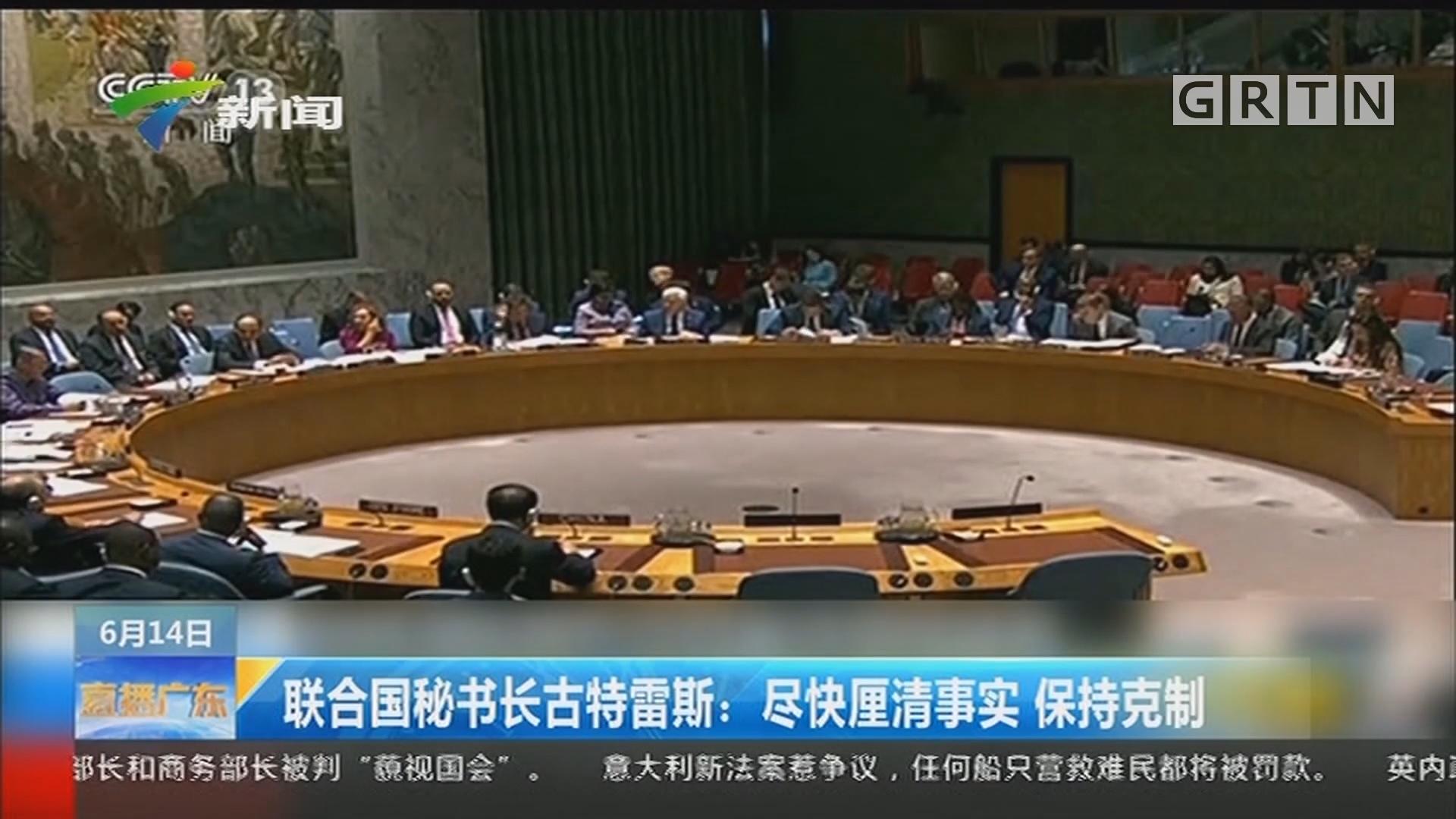 联合国秘书长古特雷斯:尽快厘清事实 保持克制