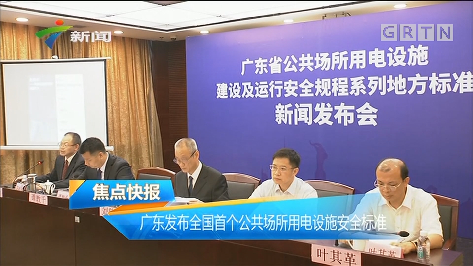 广东发布全国首个公共场所用电设施安全标准