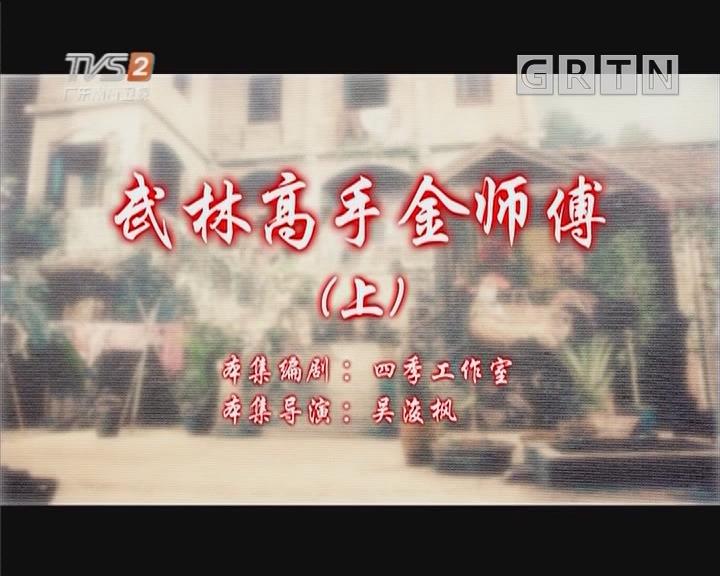 [2019-06-26]七十二家房客:武林高手金师傅(上)
