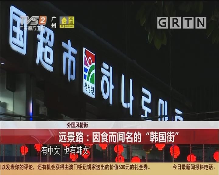 """外国风情街 远景路:因食而闻名的""""韩国街"""""""