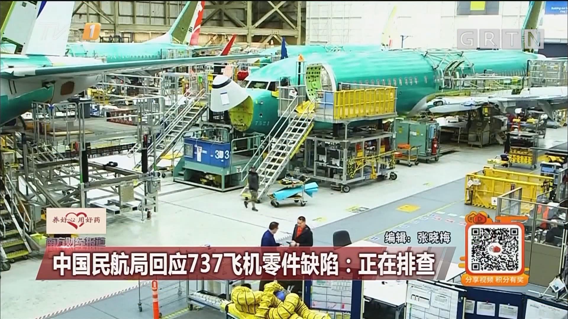 中国民航局回应737飞机零件缺陷:正在排查