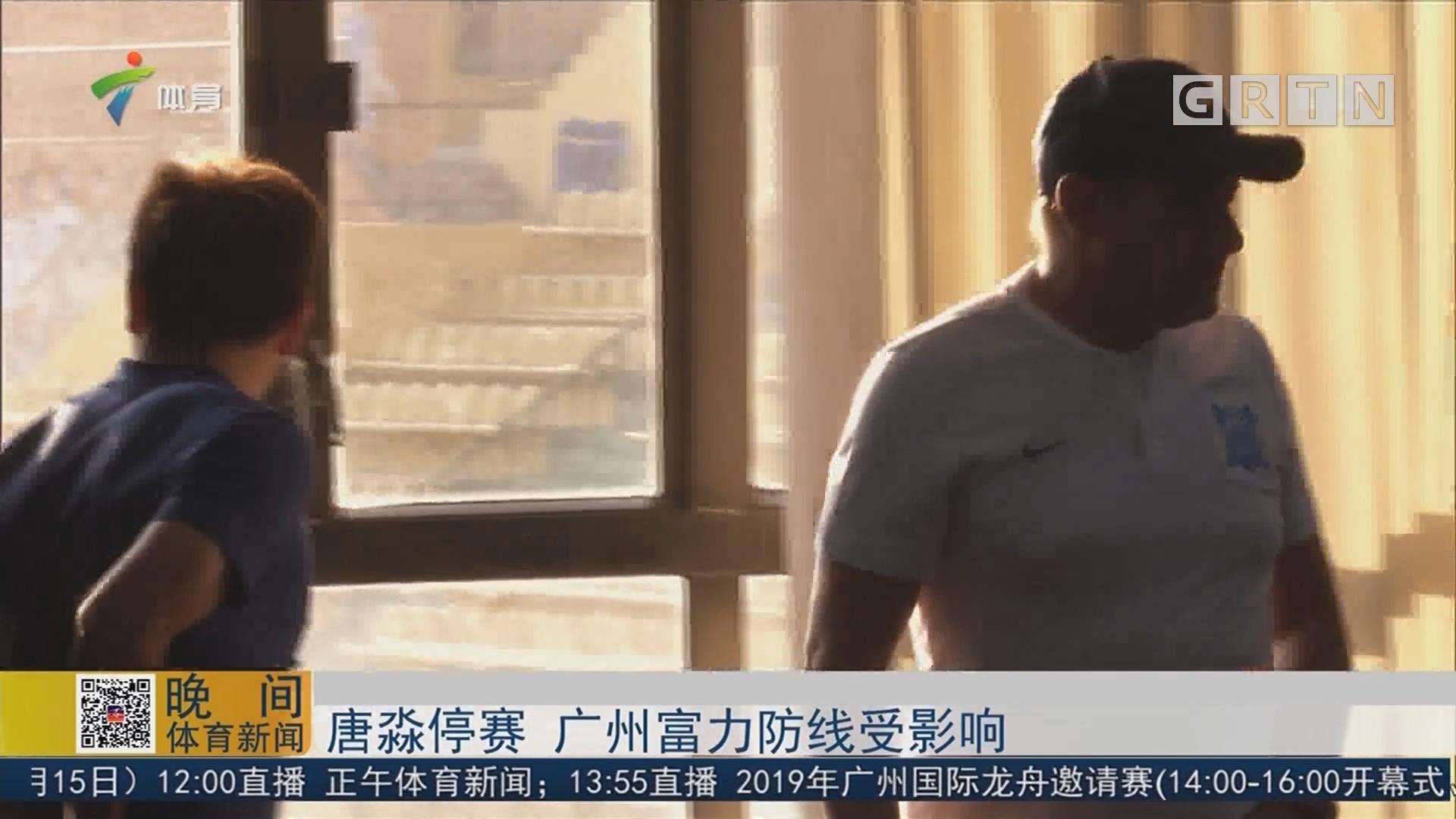 唐淼停赛 广州富力防线受影响