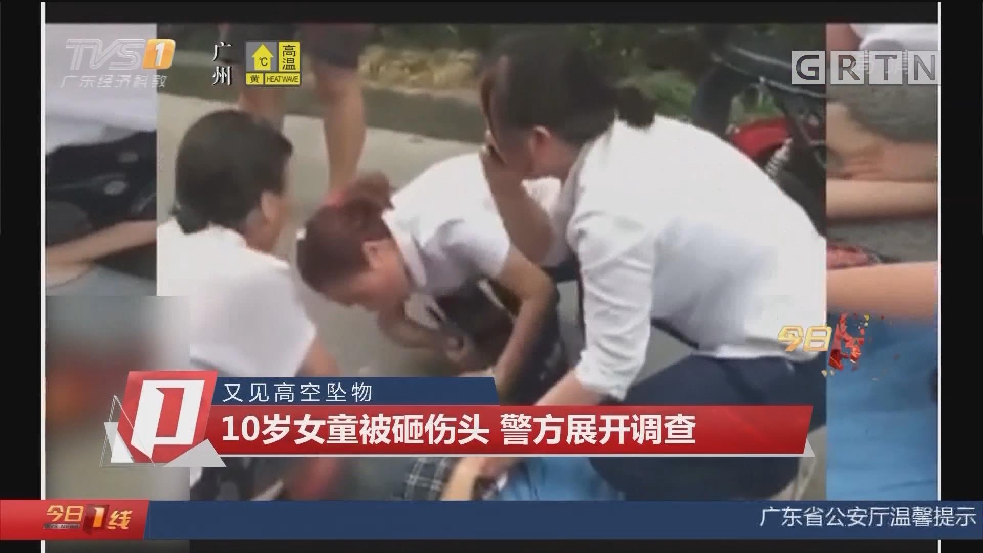 又见高空坠物:10岁女童被砸伤头 警方展开调查