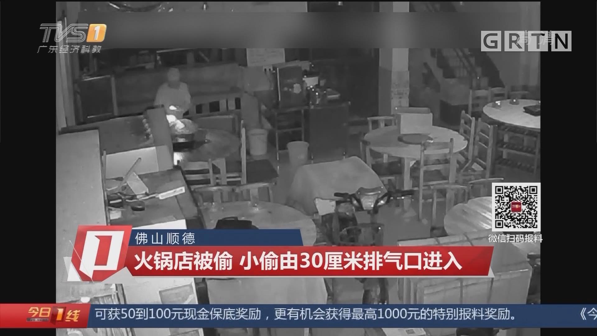 佛山顺德:火锅店被偷 小偷由30厘米排气口进入