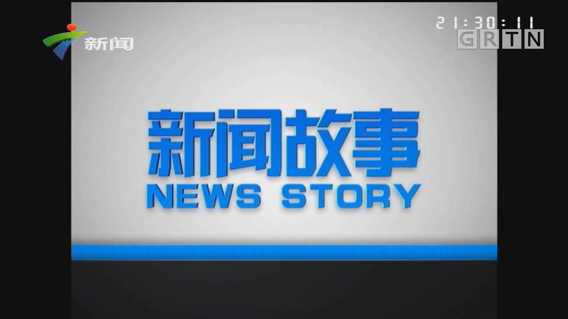 [HD][2019-06-06]新闻故事:收网(上)