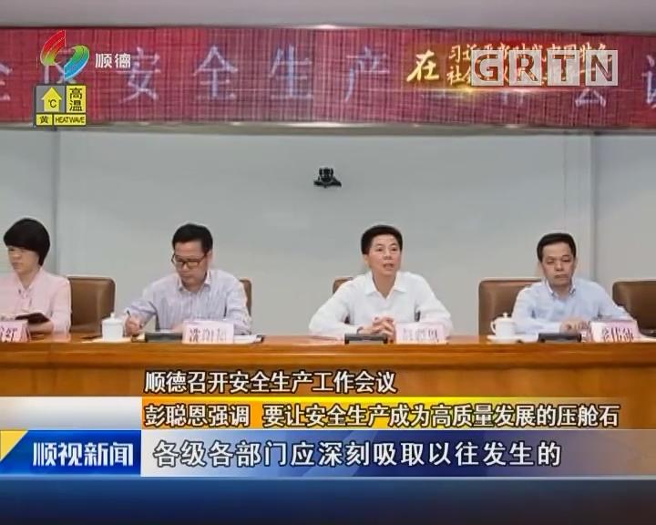 顺德召开安全生产工作会议:彭聪恩强调 要让安全生产成为高质量发展的压舱石