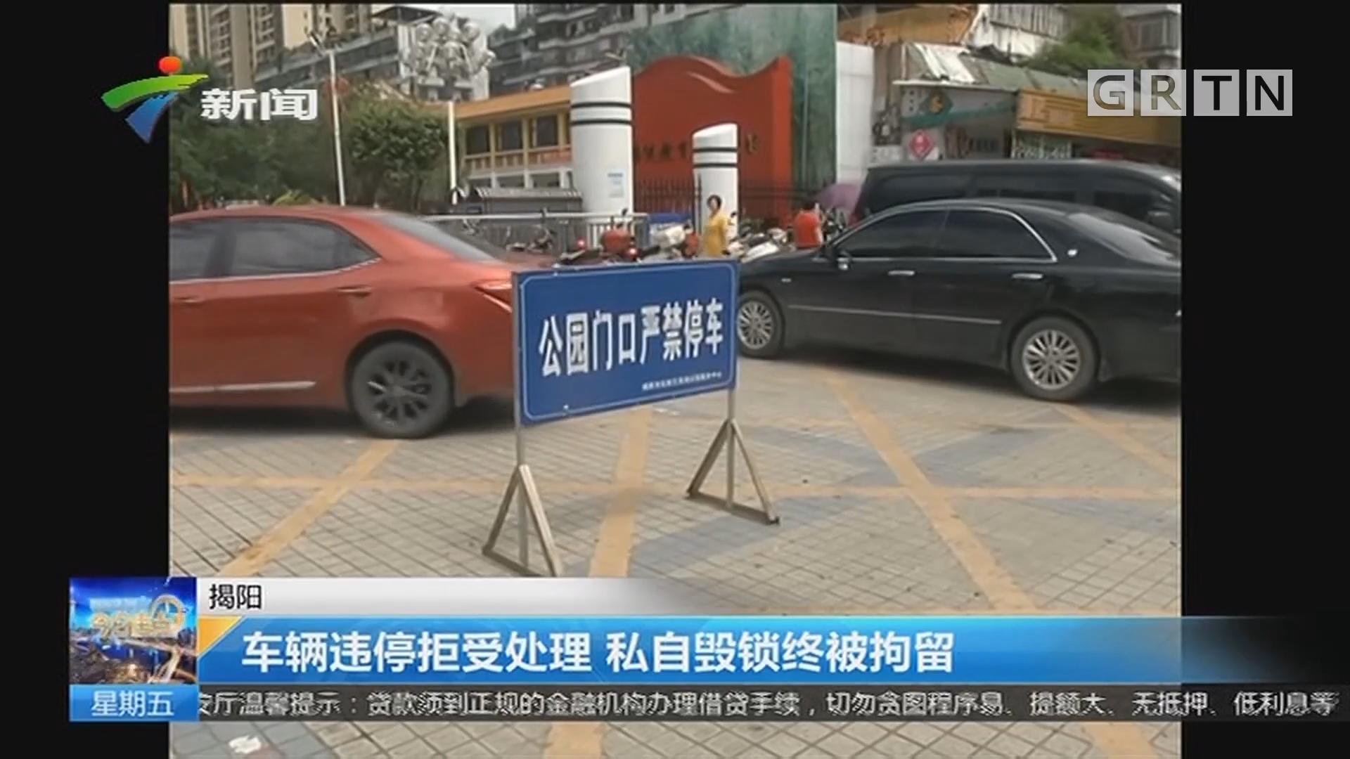 揭阳:车辆违停拒受处理 私自毁锁终被拘留
