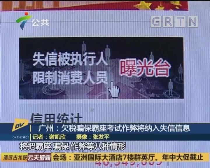 广州:欠税骗保霸座考试作弊将纳入失信信息