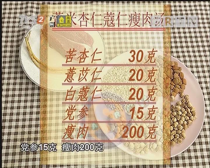 薏米杏仁蔻仁廋肉汤