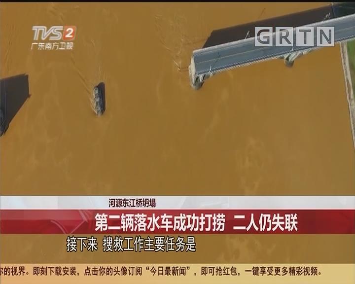 河源东江桥坍塌:第二辆落水车成功打捞 二人仍失联
