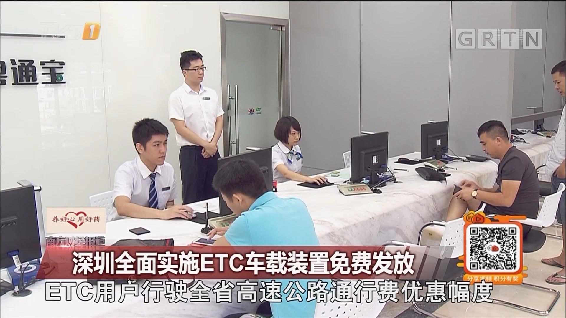 深圳全面实施ETC车载装置免费发放