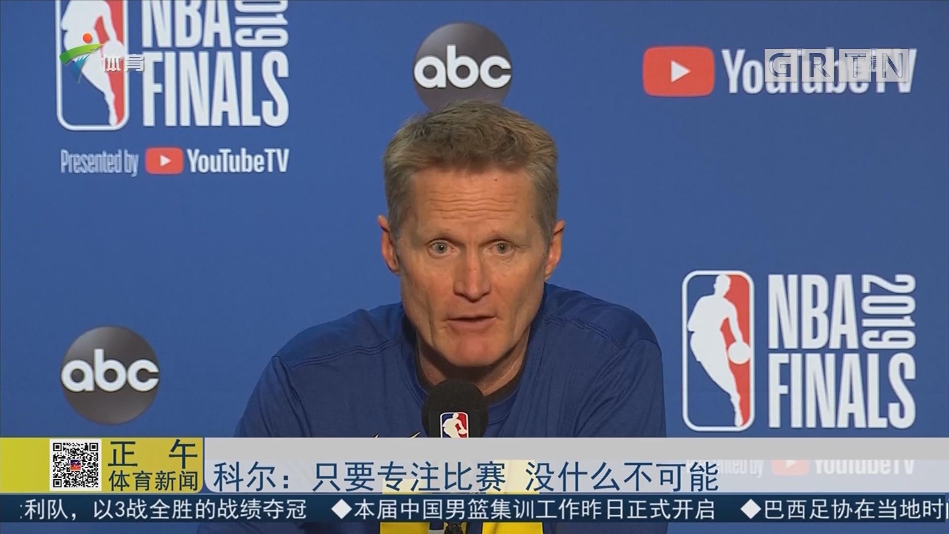 科尔:只要专注比赛 没什么不可能