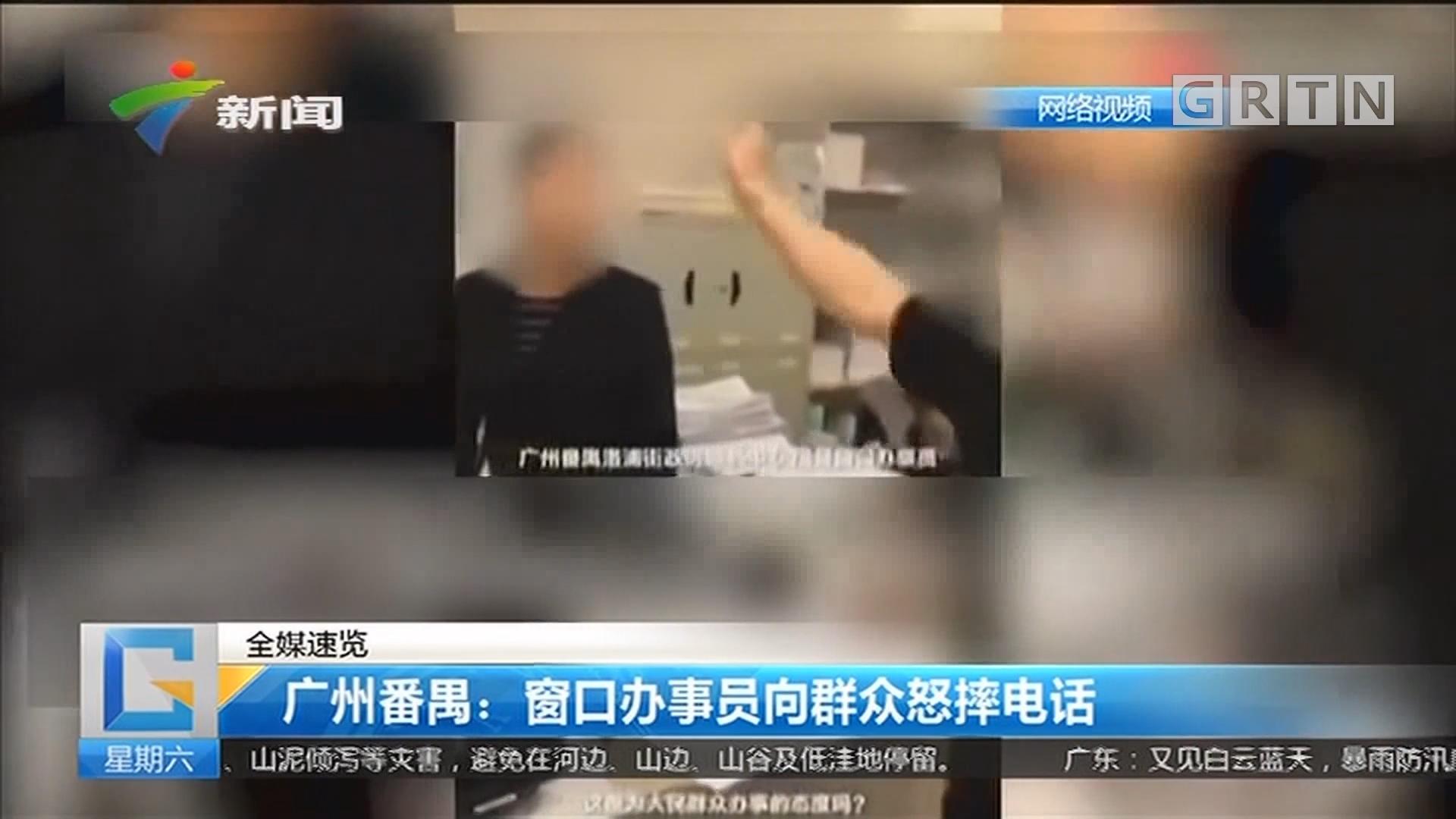 全媒速览 广州番禺:窗口办事员向群众怒摔电话