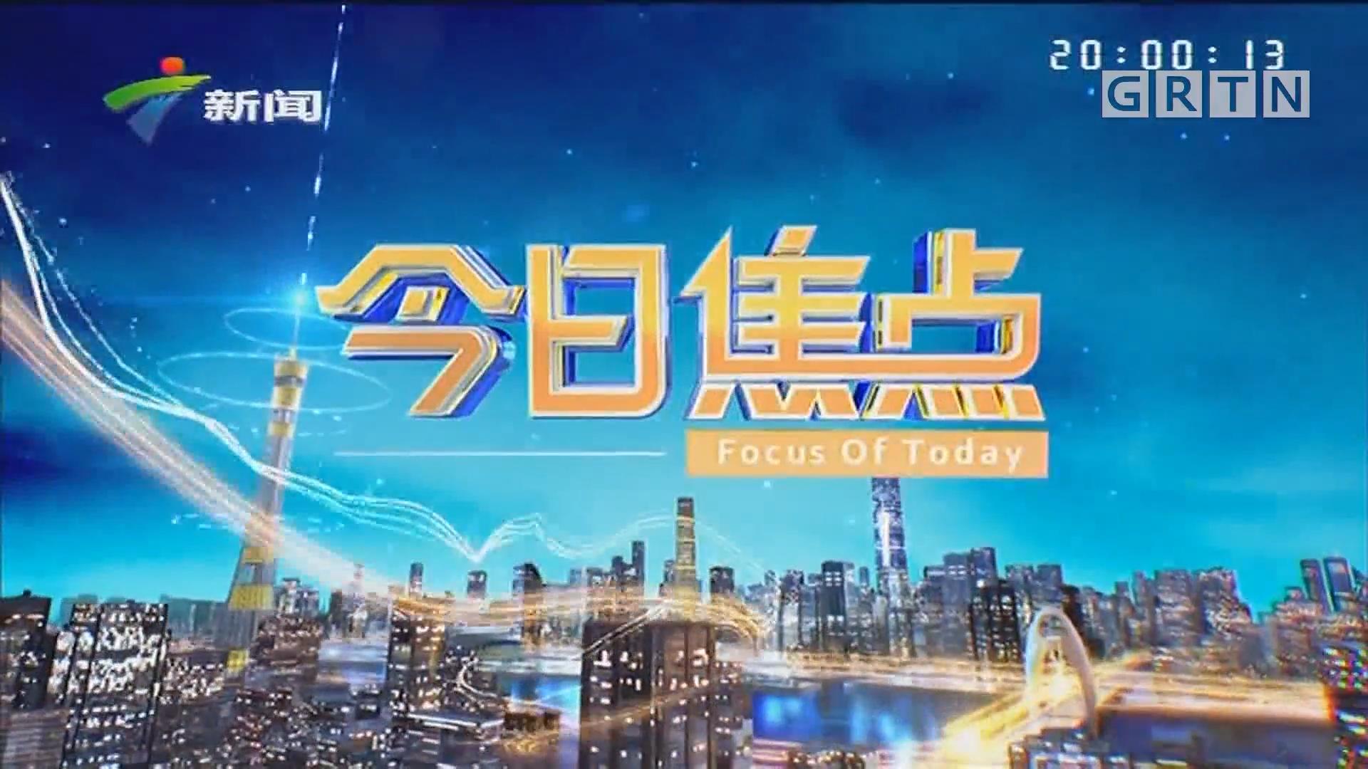 [HD][2019-06-28]今日焦點:深圳:粵港首條跨境直升機航線今日通航
