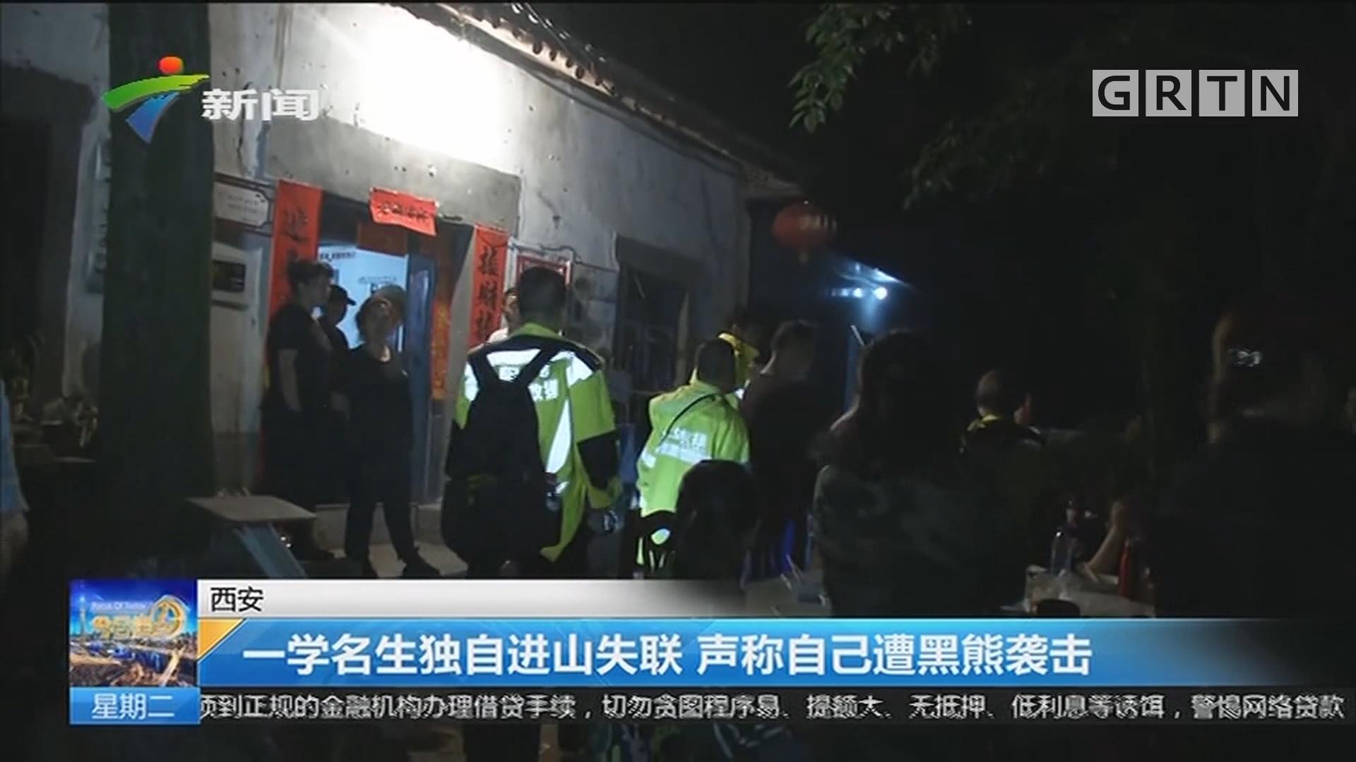 西安:一名学生独自进山失联 声称自己遭黑熊袭击