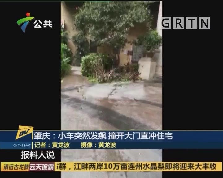 肇庆:小车突然发飙 撞开大门直冲住宅