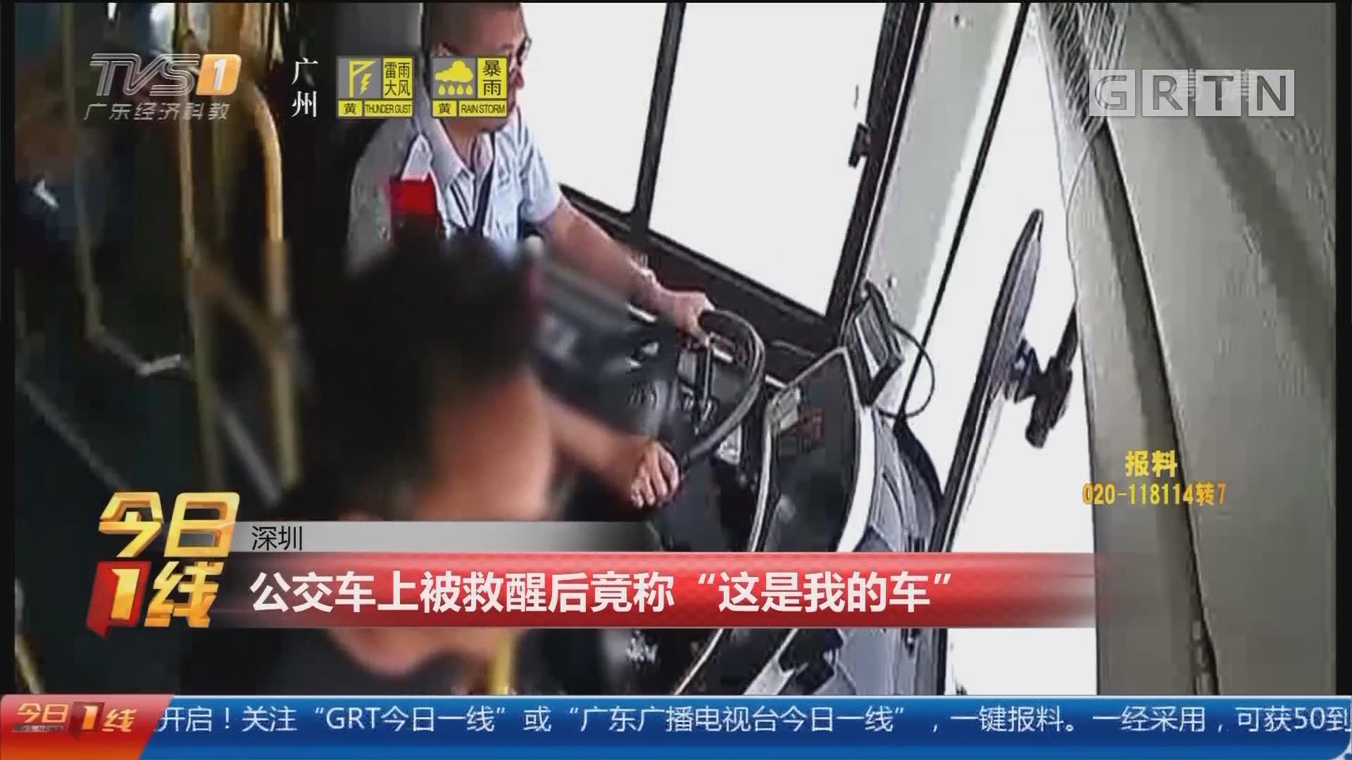 """深圳:公交车上被救醒后竟称""""这是我的车"""""""