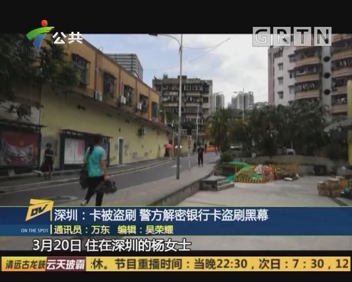 深圳:卡被盗刷 警方解密银行卡盗刷黑幕