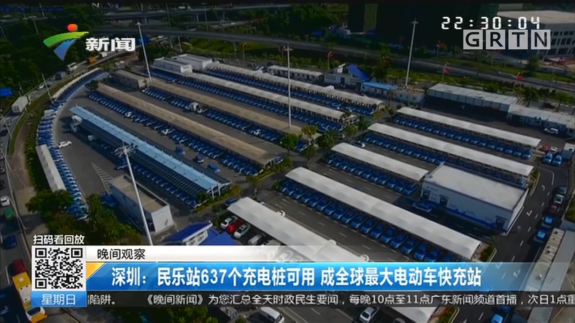 深圳:民乐站637个充电桩可用 成全球最大电动车快充站