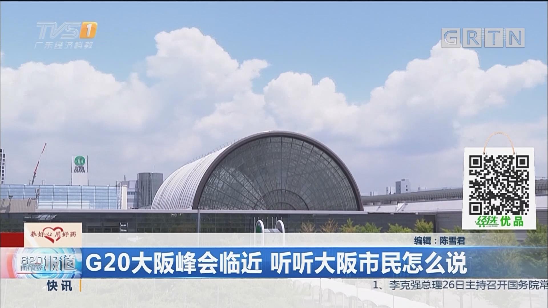 G20大阪峰会临近 听听大阪市民怎么说