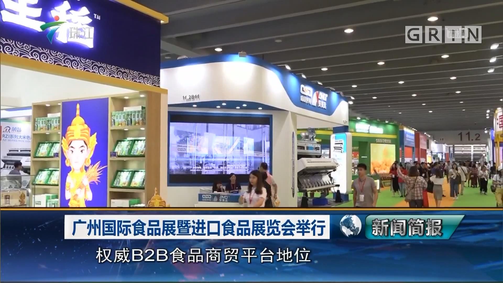 广州国际食品展暨进口食品展览会举行
