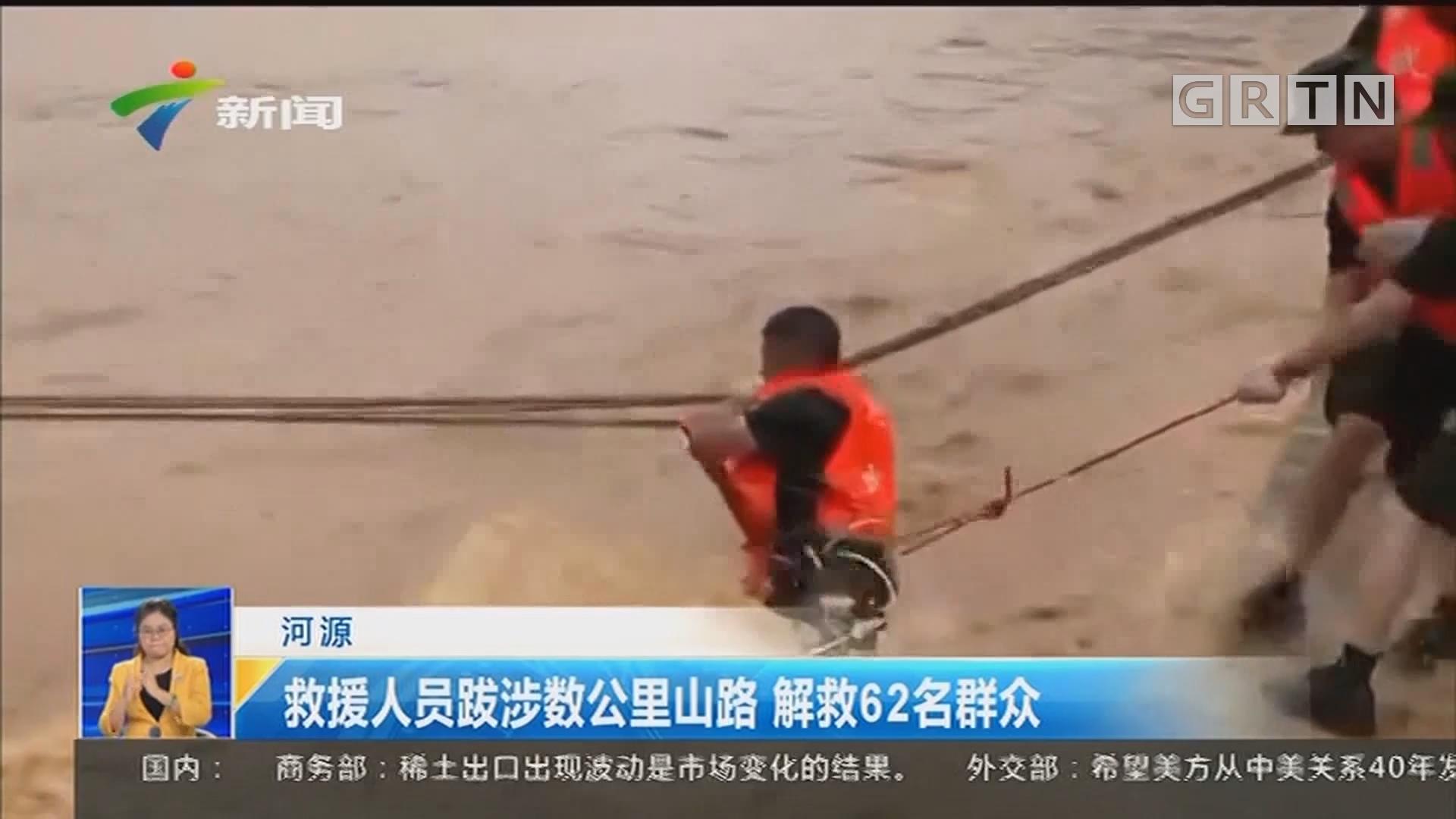 河源:救援人员跋涉数公里山路 解救62名群众