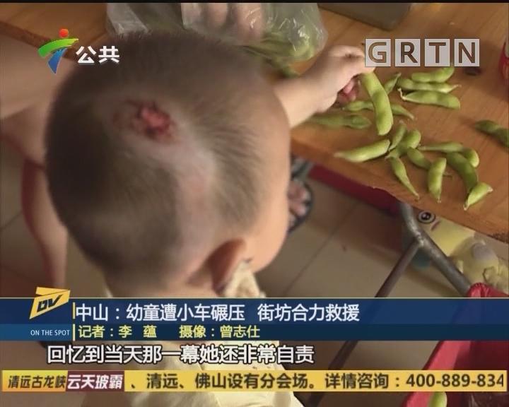 中山:幼童遭小车碾压 街坊合力救援