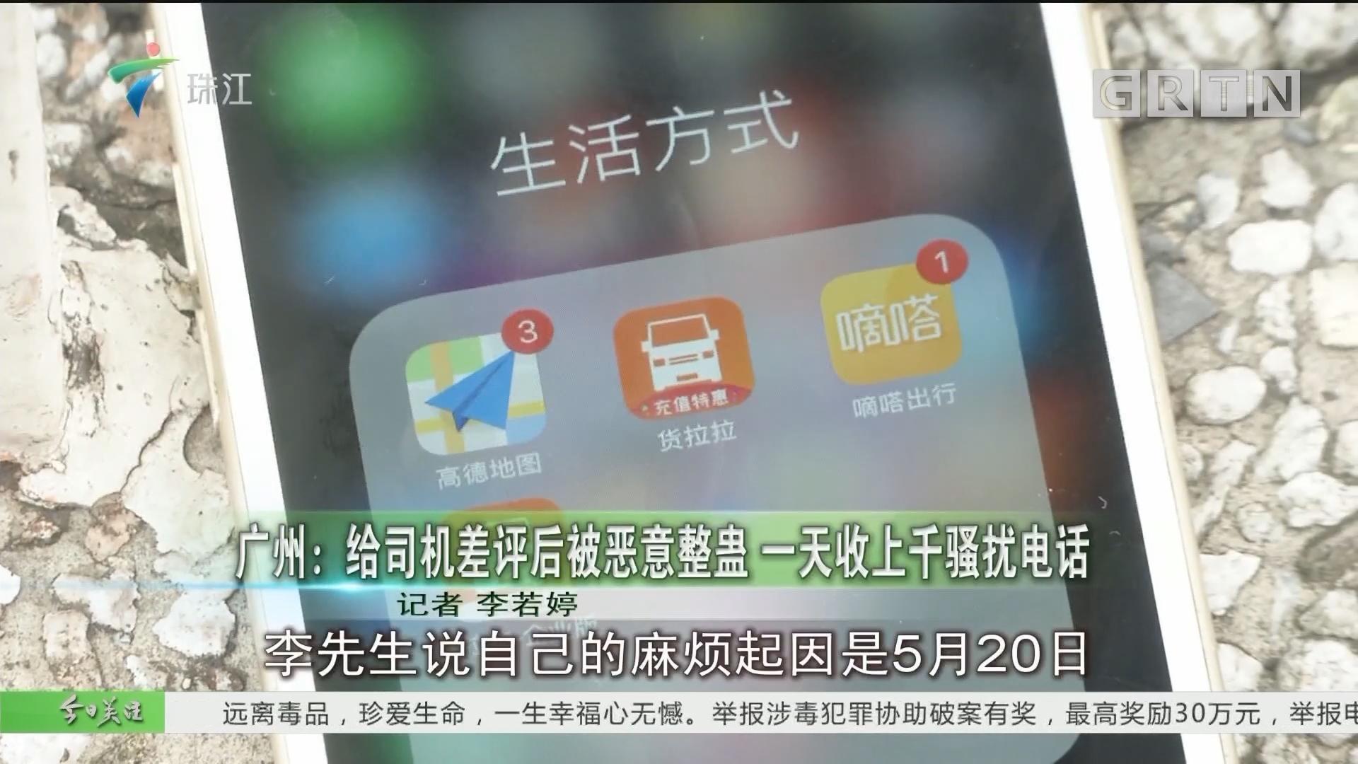 广州:给司机差评后被恶意整蛊 一天收上千骚扰电话