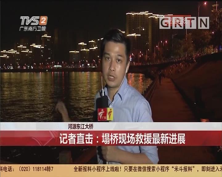 河源东江大桥 记者直击:塌桥现场救援最新进展