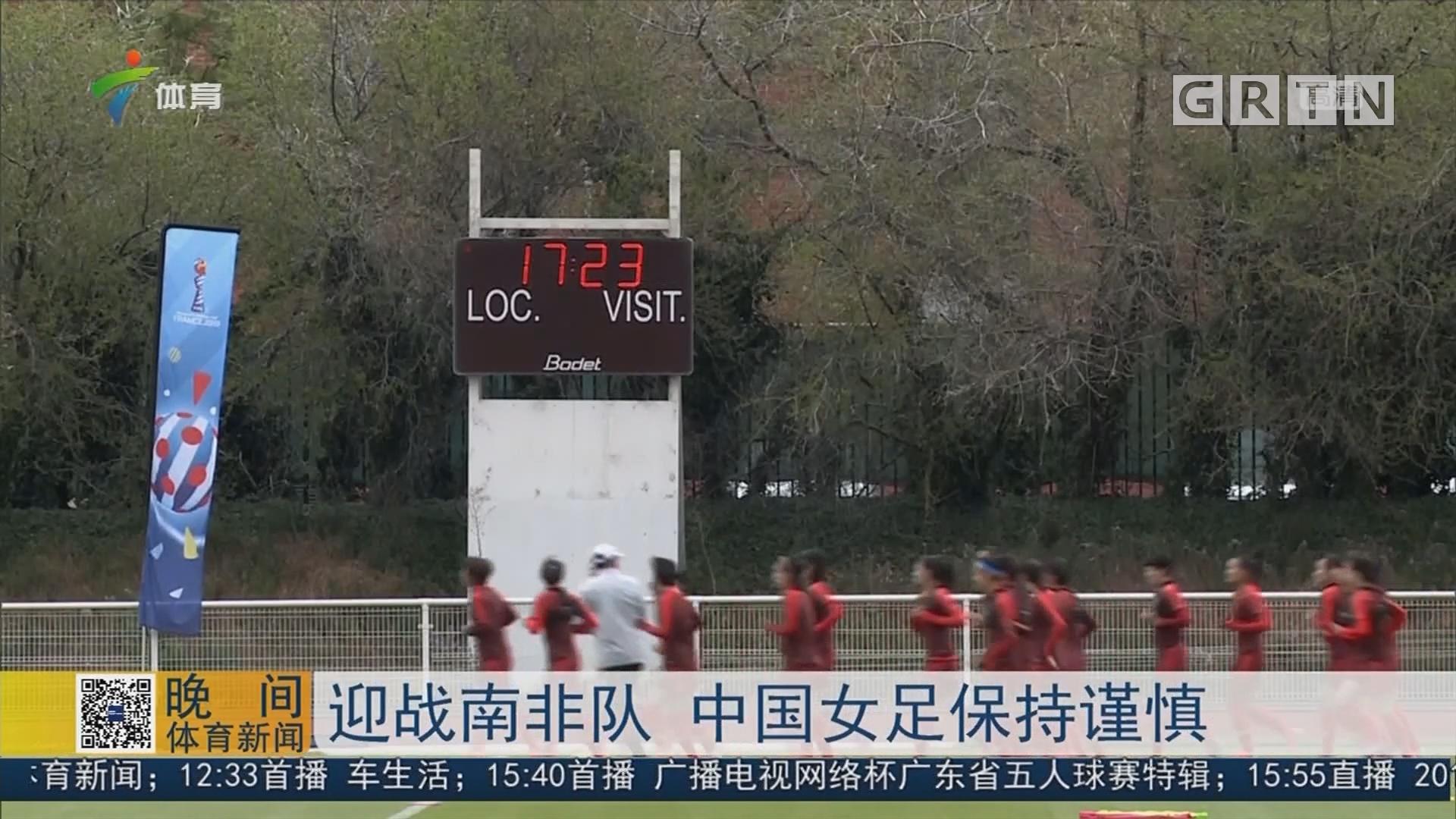 迎战南非队 中国女足保持谨慎