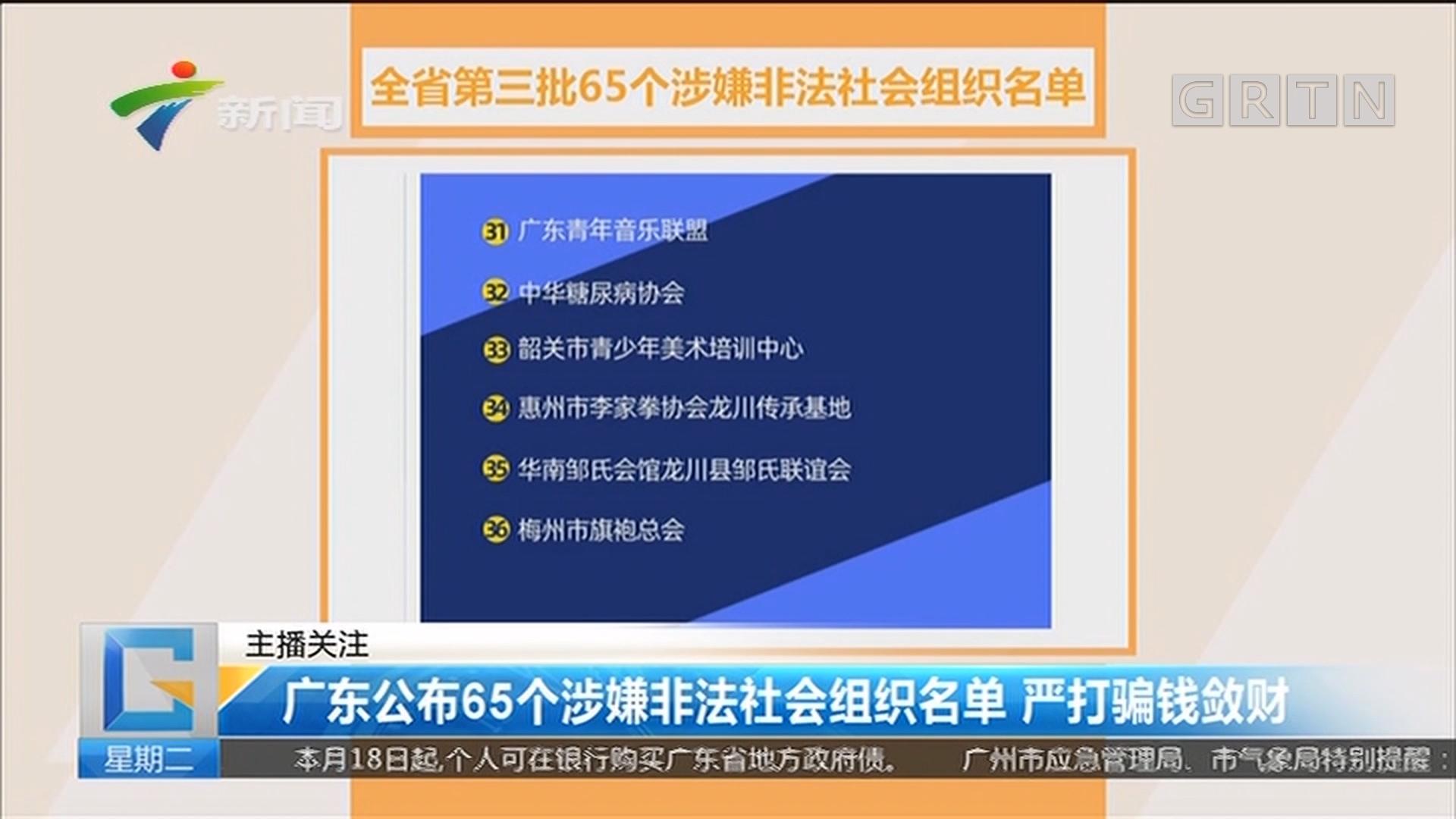 广东公布65个涉嫌非法社会组织名单 严打骗钱敛财