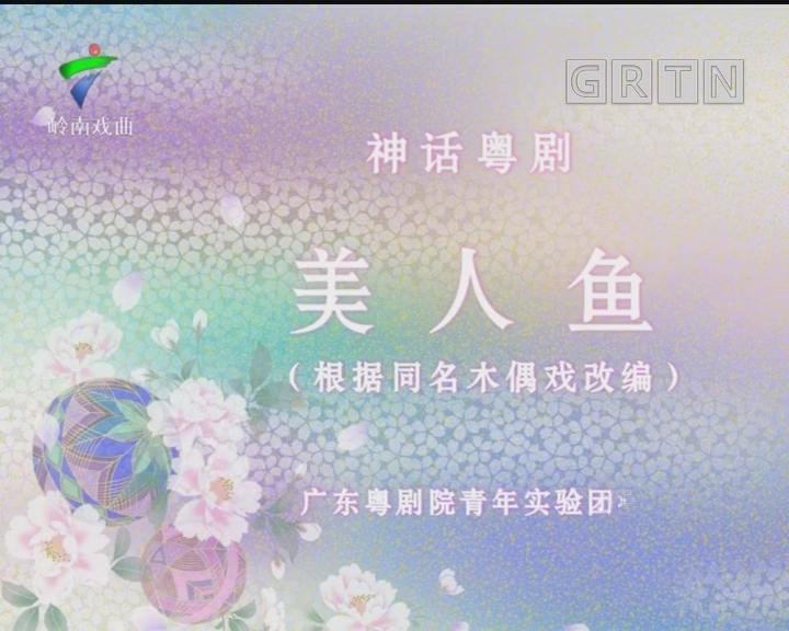 [2019-06-22]剧场连线:粤剧 美人鱼