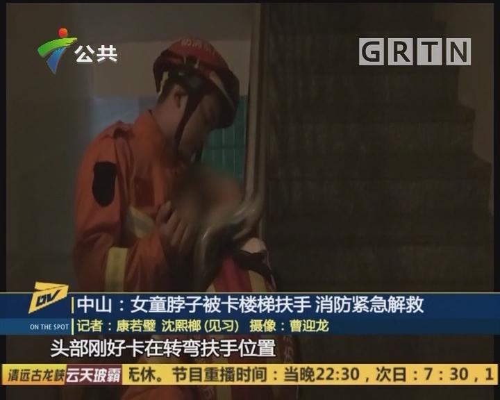 中山:女童脖子被卡楼梯扶手 消防紧急解救