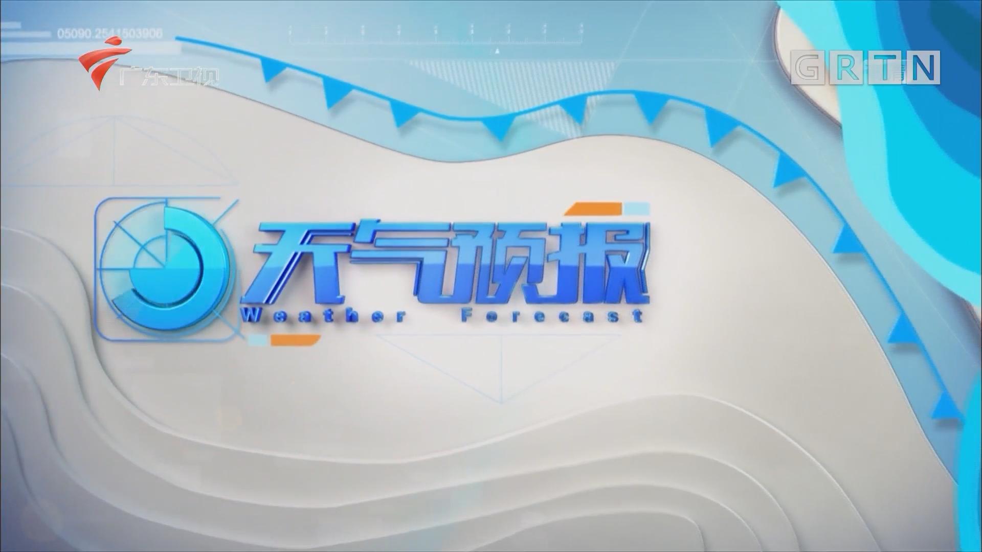 [HD][2019-06-12]广东天气预报