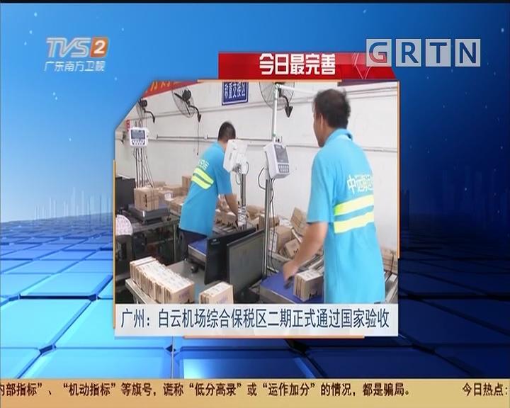 今日最完善 广州:白云机场综合保税区二期正式通过国家验收