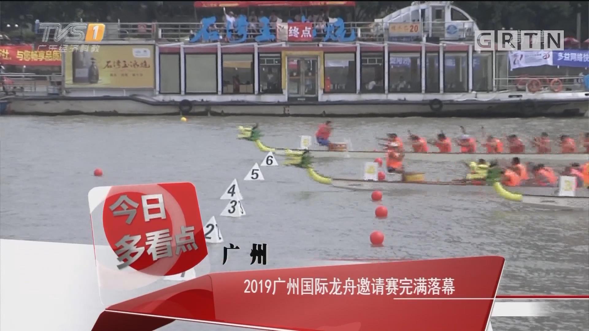 广州:2019广州国际龙舟邀请赛完满落幕