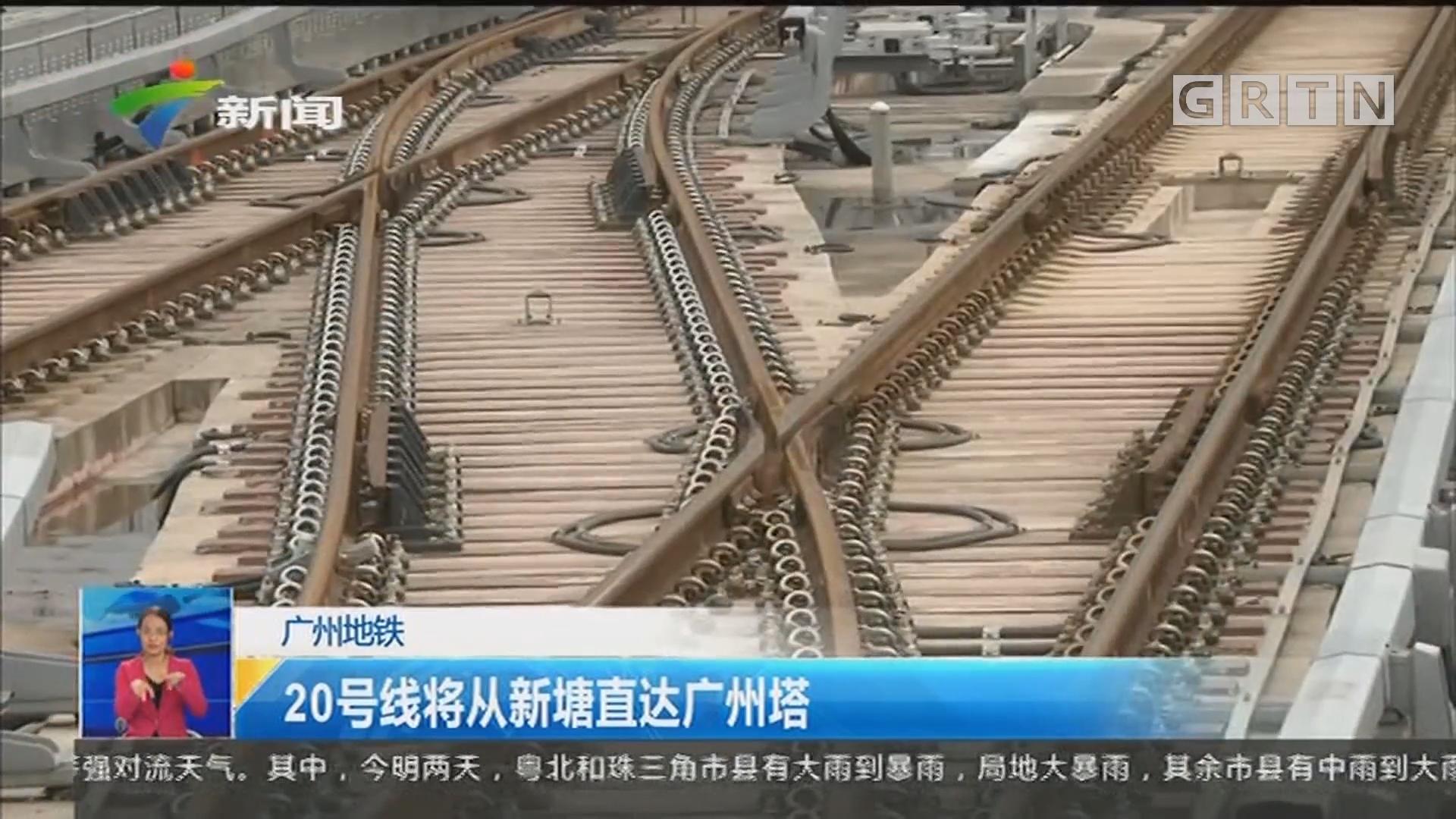 广州地铁:20号线将从新塘直达广州塔