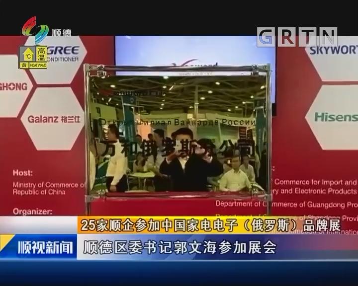 25家顺企参加中国家电电子(俄罗斯)品牌展