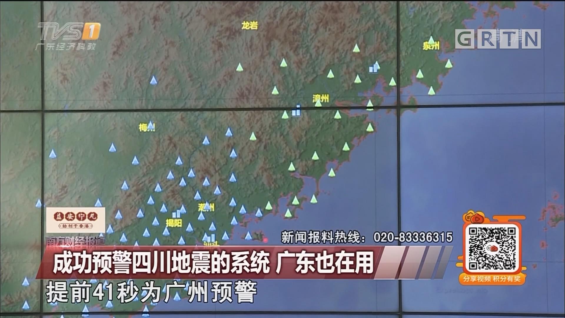 成功预警四川地震的系统 广东也在用