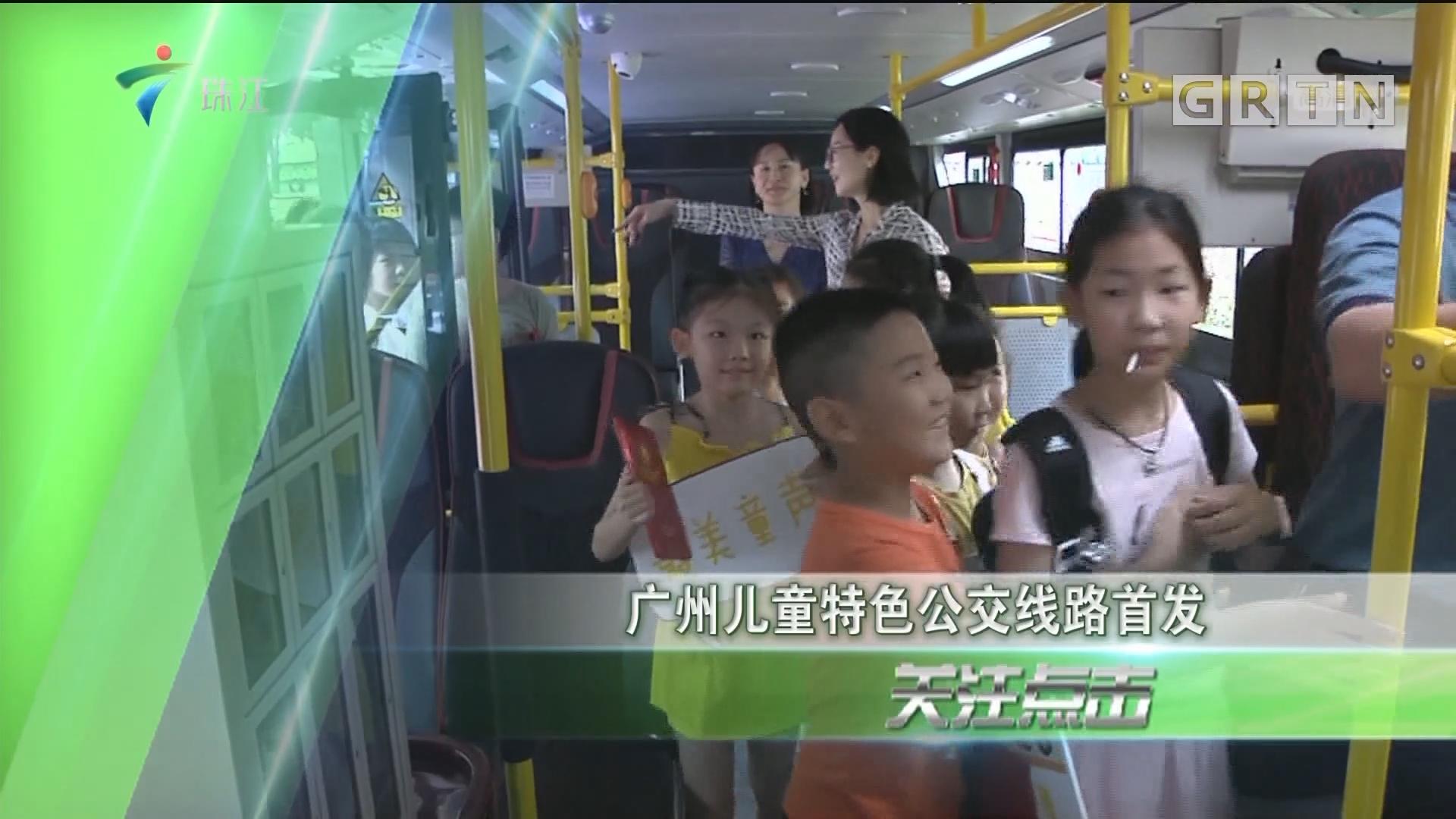 广州儿童特色公交线路首发