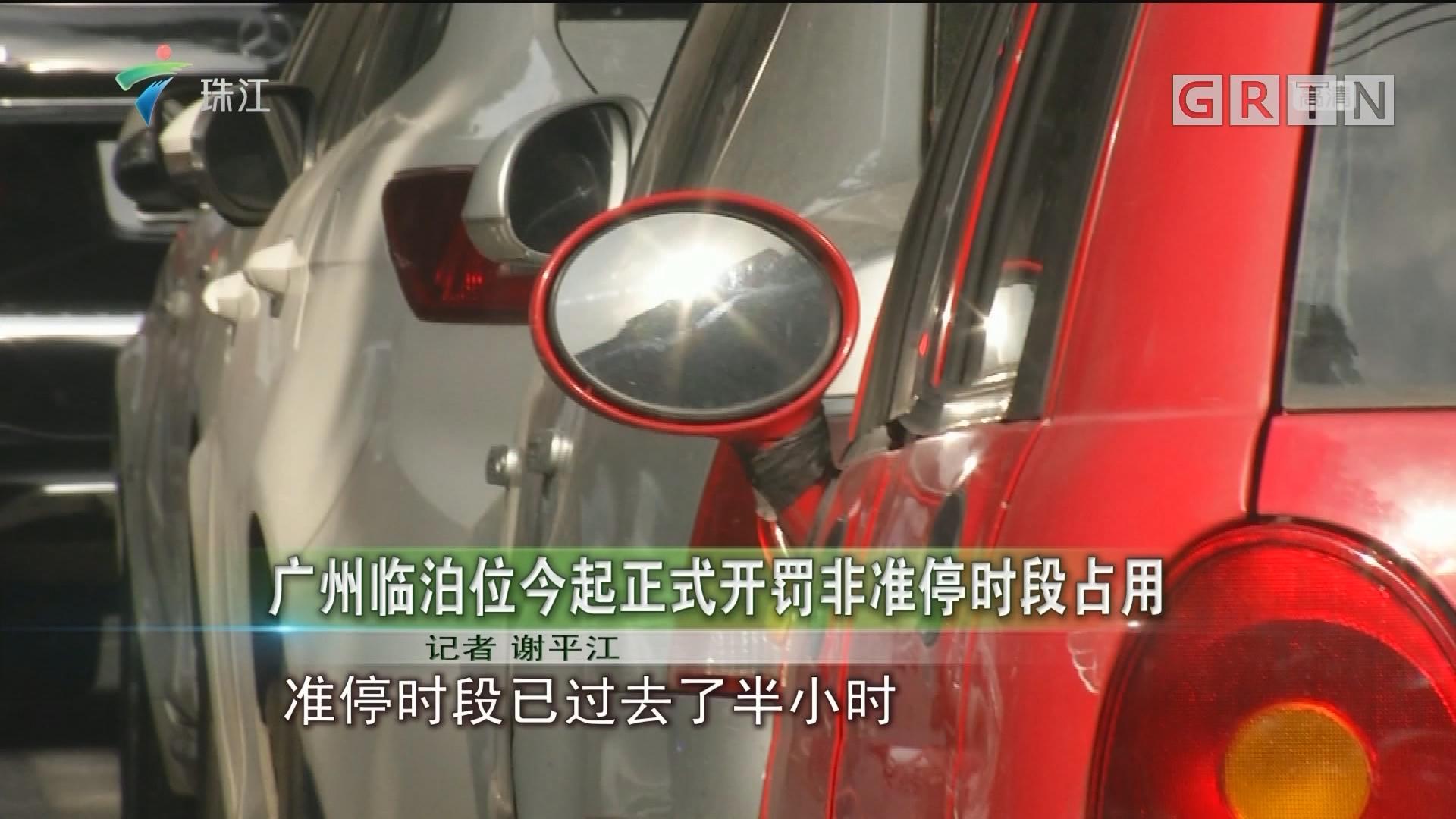 广州临泊位今起正式开罚非准停时段占用