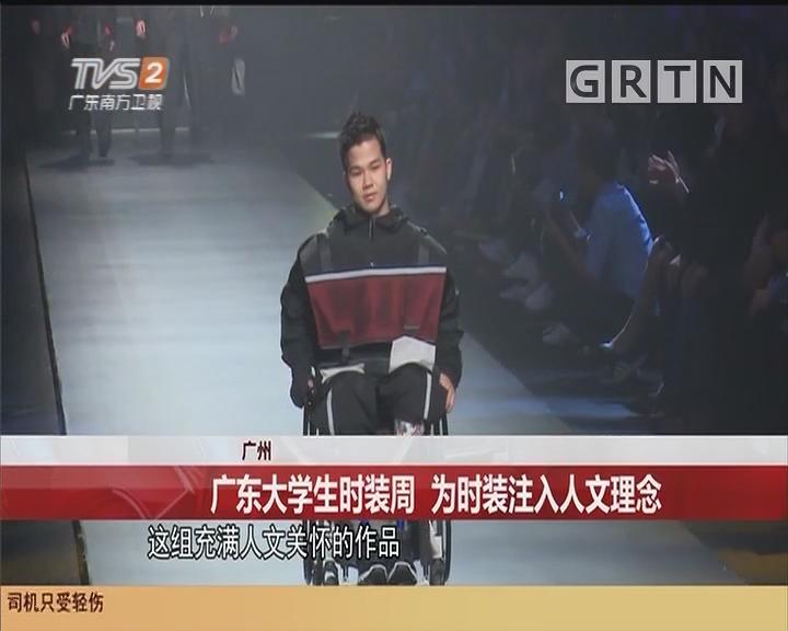 广州:广东大学生时装周 为时装注入人文理念