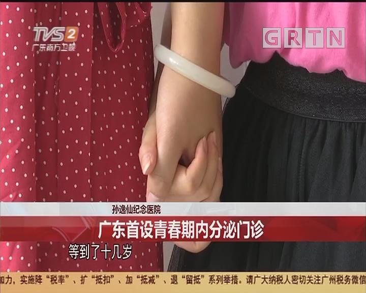 孙逸仙纪念医院:广东首设青春期内分泌门诊