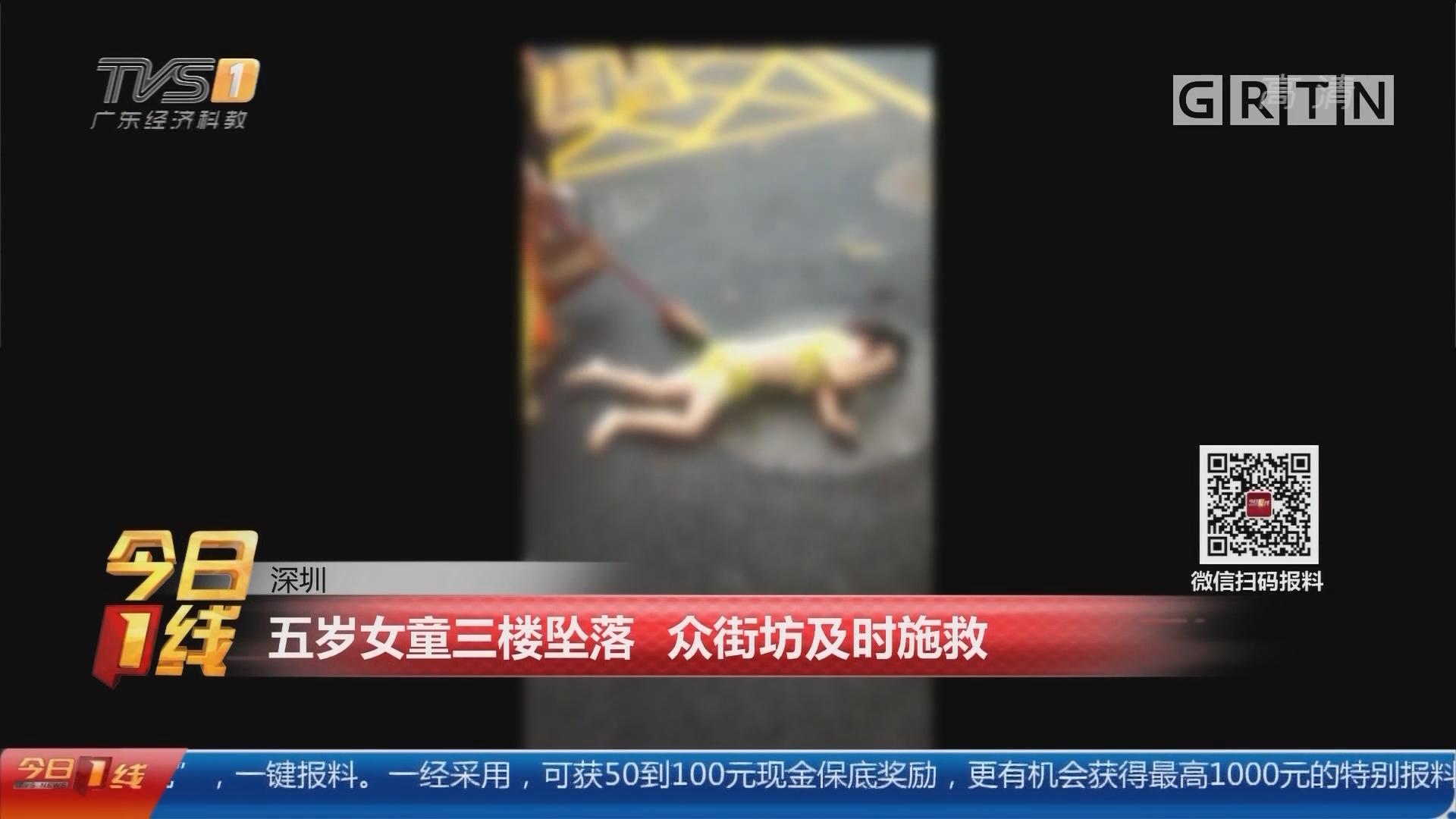 深圳:五岁女童三楼坠落 众街坊及时施救
