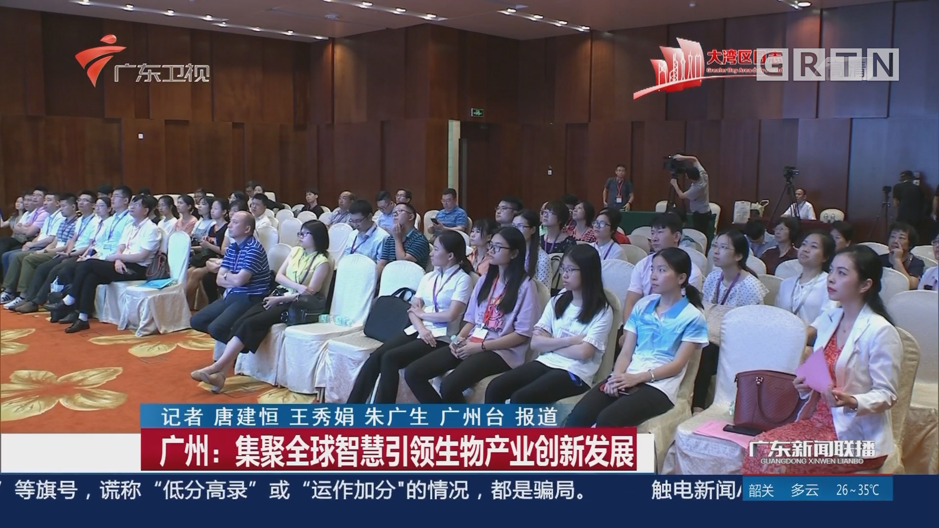 广州:集聚全球智慧引领生物产业创新发展