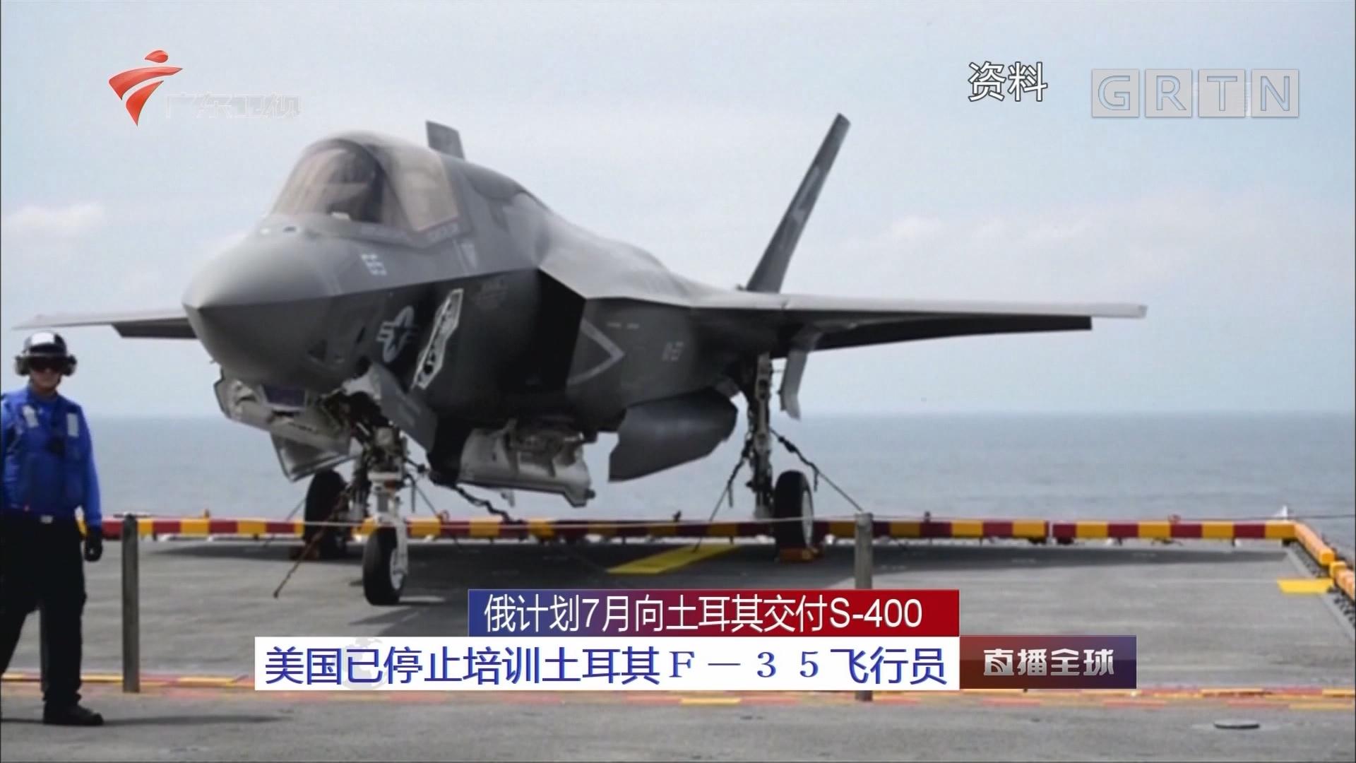 俄计划7月向土耳其交付S-400 美国已停止培训土耳其F-35飞行员