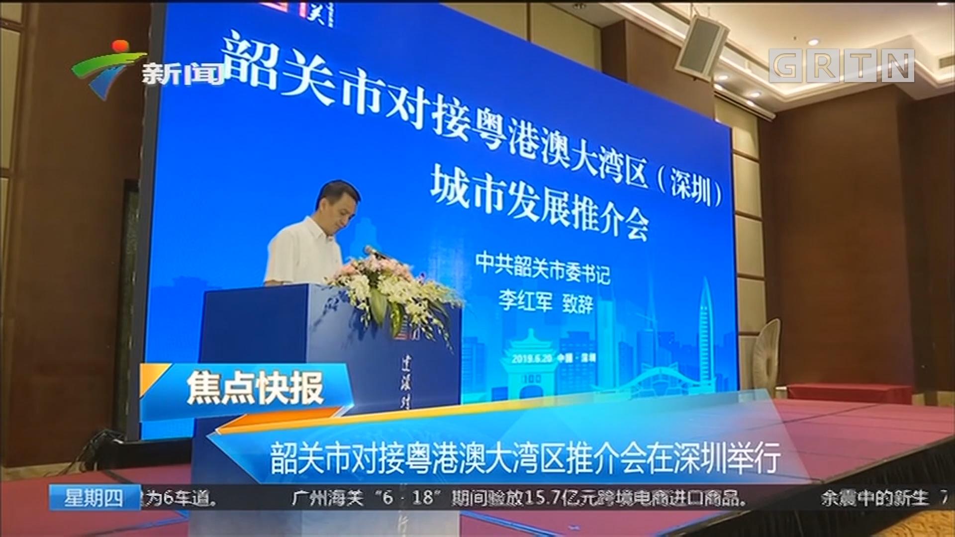 韶关市对接粤港澳大湾区推介会在深圳举行