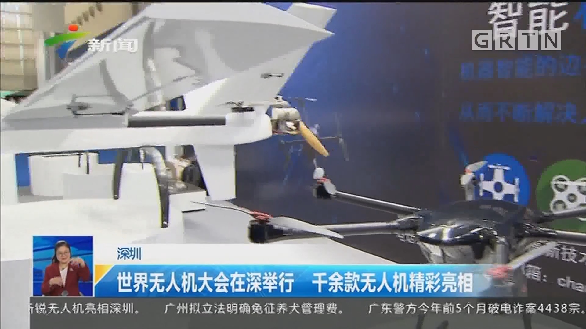 深圳:世界无人机大会在深举行 千余款无人机精彩亮相